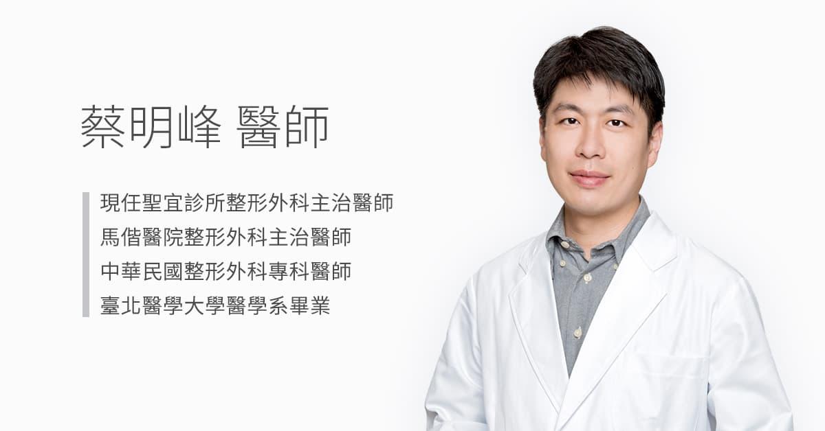 蔡明峰醫師/整形外科主治