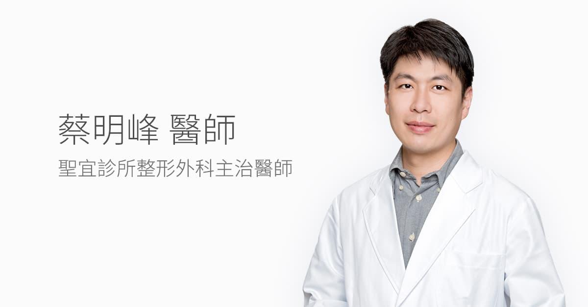 蔡明峰醫師-整形外科主治