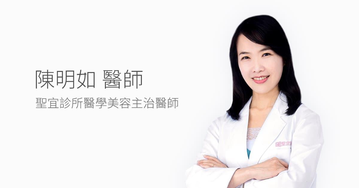 陳明如醫師