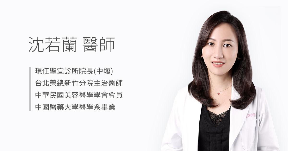 沈若蘭醫師/聖宜診所院長(中壢)