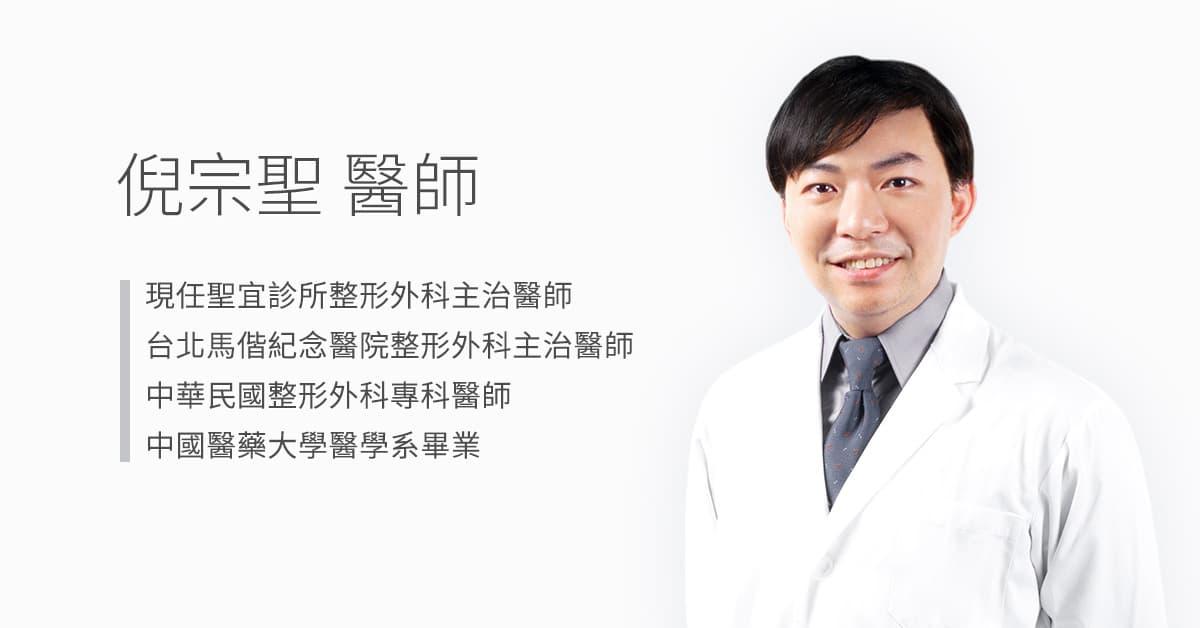 倪宗聖醫師/整形外科主治