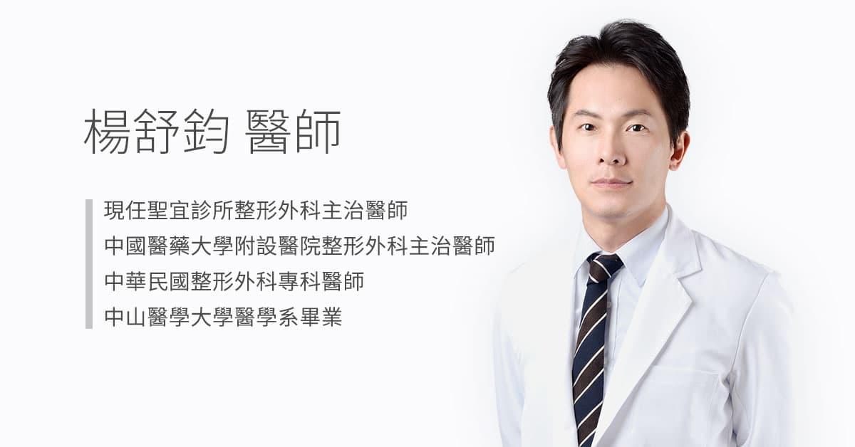 楊舒鈞醫師/整形外科主治