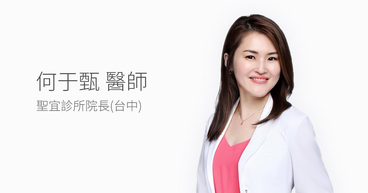 何于甄醫師-聖宜診所院長(台中)