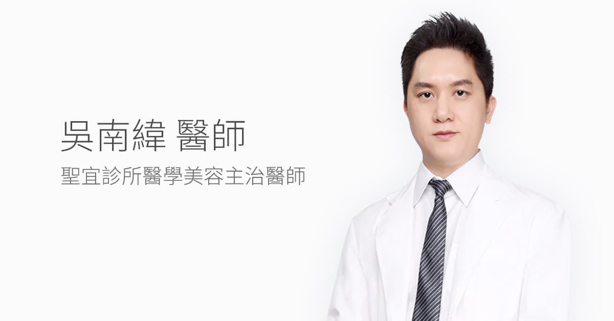 吳南緯醫師-醫學美容主治