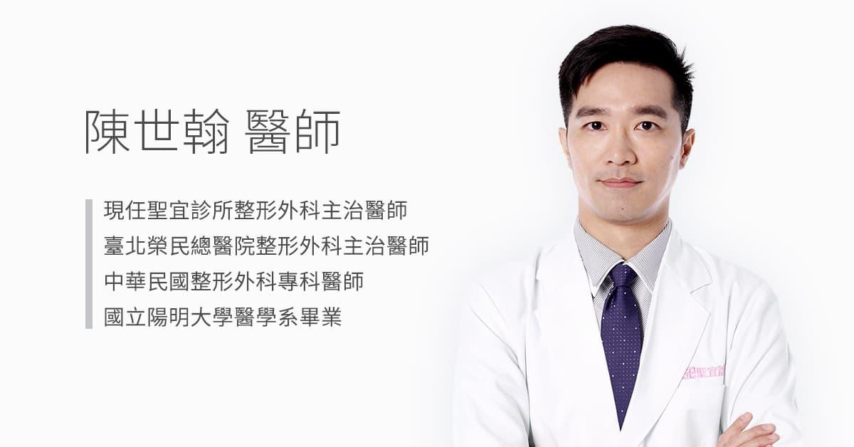 陳世翰醫師/整形外科主治