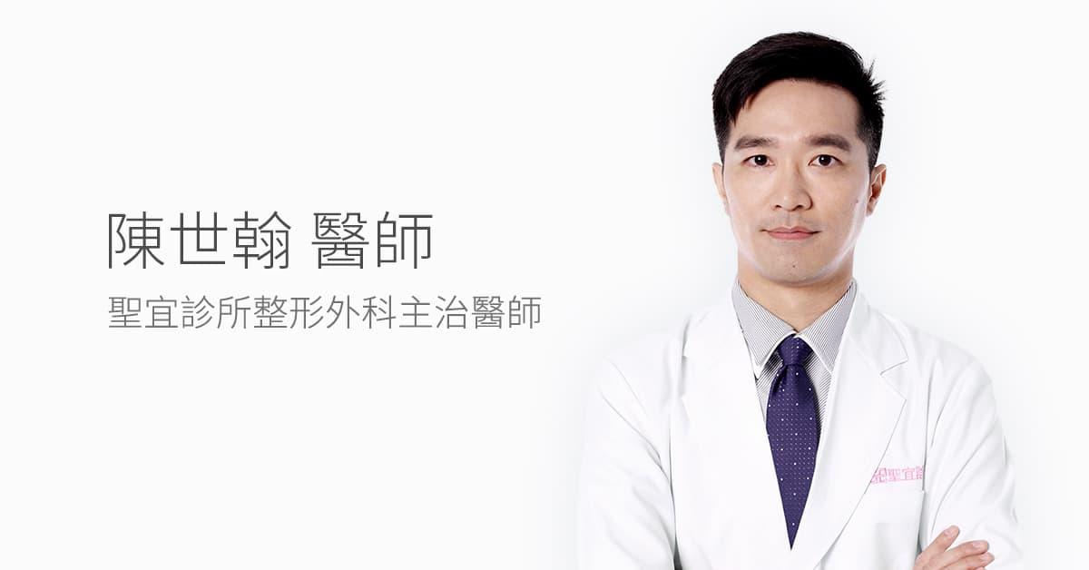 陳世翰醫師-整形外科主治