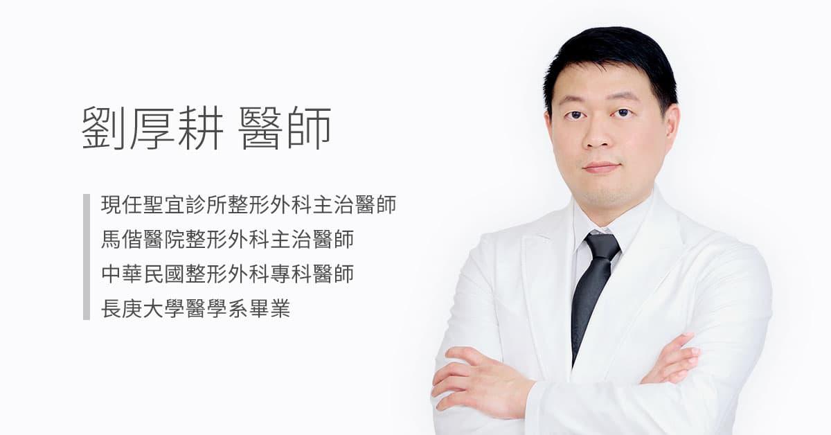 劉厚耕醫師/整形外科主治