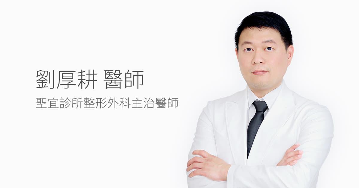 劉厚耕醫師-整形外科主治