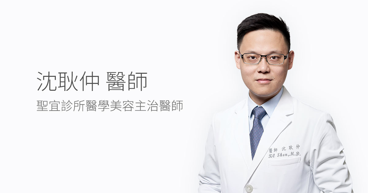 林瑞奇醫師-醫學美容主治