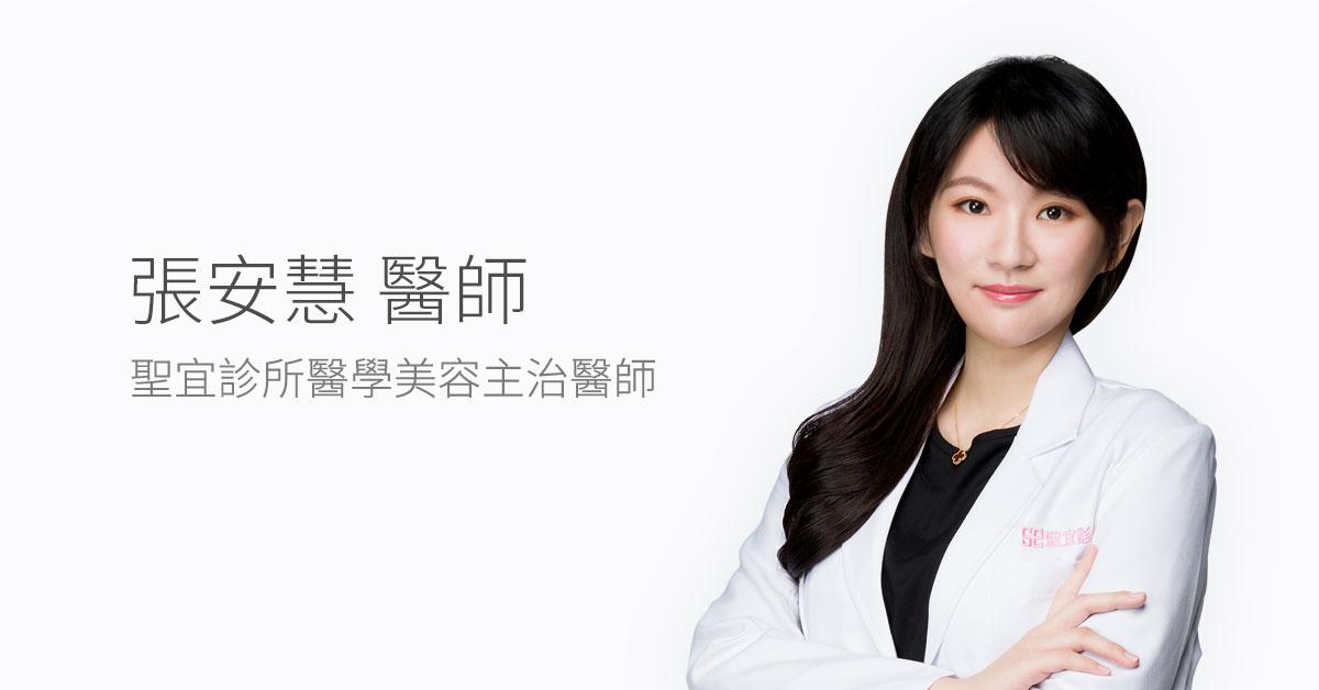呂佳儒醫師-醫學美容主治