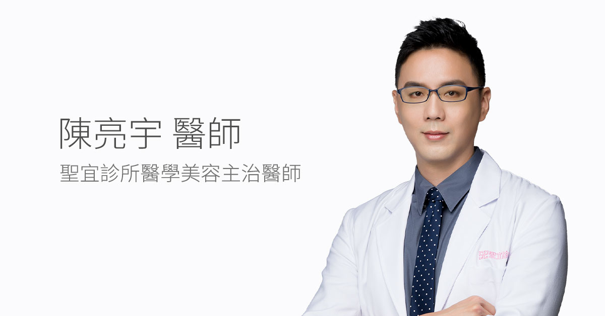 陳亮宇醫師-醫學美容主治