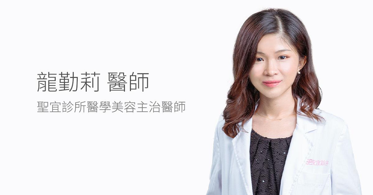 洪睿醫師-醫學美容主治