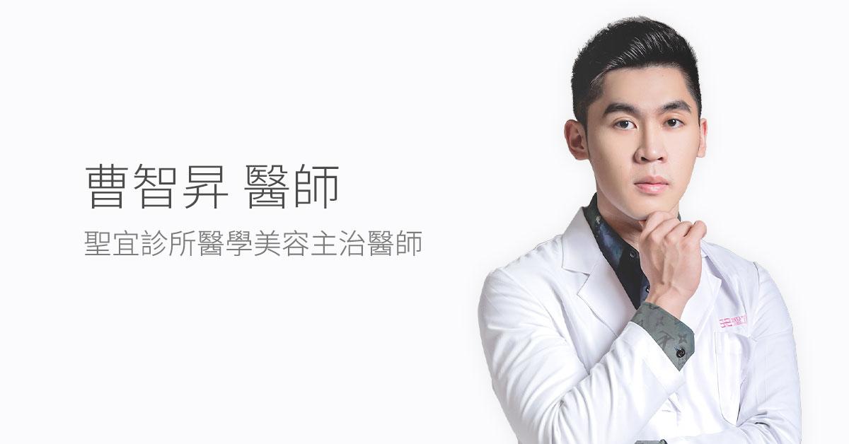 曹智昇醫師-醫學美容主治