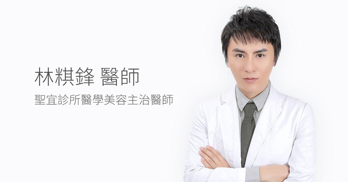 林粸鋒醫師