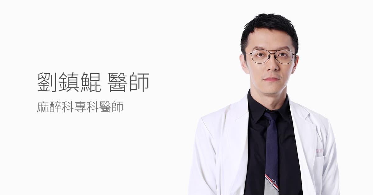 劉鎮鯤醫師-麻醉科專科
