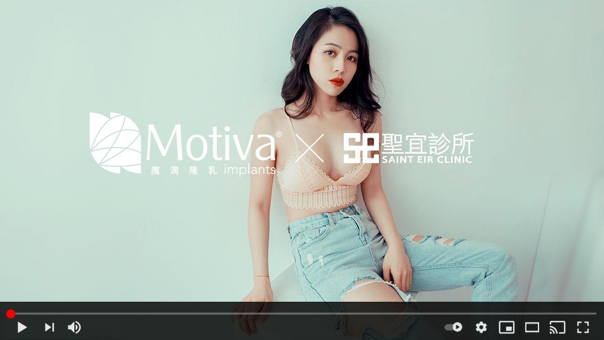 Model詹容xMotiva魔滴隆乳
