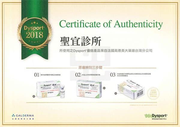 Dysport原廠認證-聖宜診所