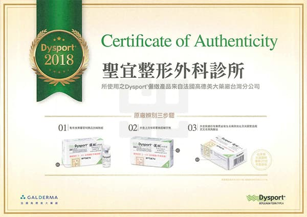 Dysport原廠認證-聖宜整形外科診所