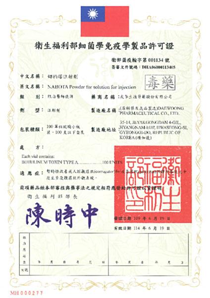 台灣TFDA認證