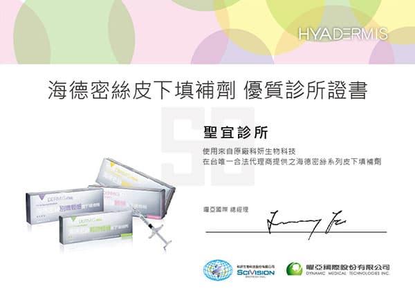 Hya-Dermis優質診所證書-聖宜診所
