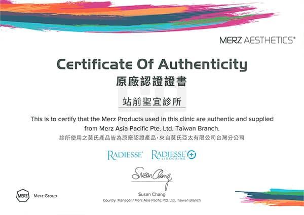 MERZ原廠認證-站前聖宜診所