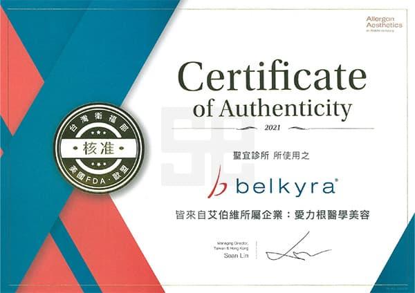 Belkyra原廠認證-聖宜診所