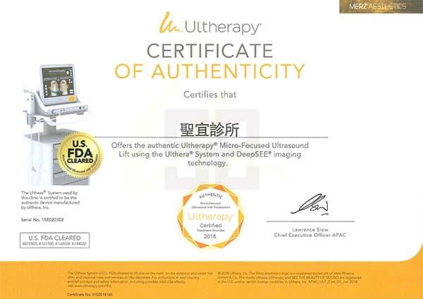 Ulthera優質診所證書
