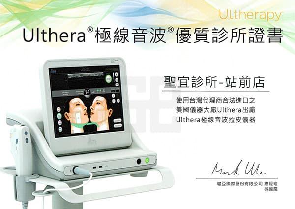 Ulthera優質診所證書-站前聖宜診所