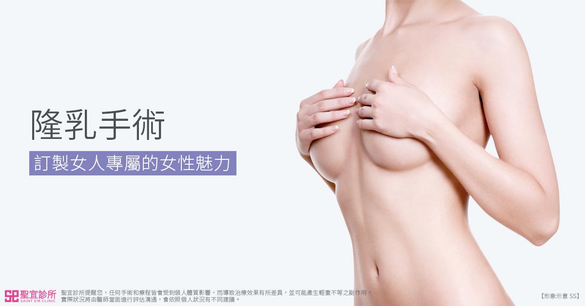 內視鏡果凍矽膠隆乳手術