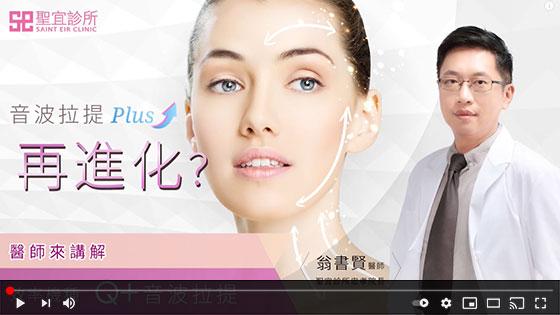 Q+音波拉提.超越傳統 效率提升.翁書賢醫師